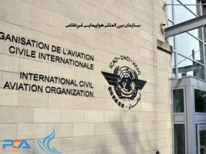 سازمان بین المللی هواپیمایی غیرنظامی